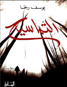تحميل رواية التماسيح pdf – يوسف رخا