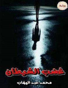 تحميل رواية غضب الشيطان pdf – محمد عبد الوهاب