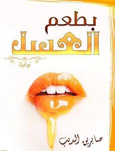 تحميل رواية بطعم العسل pdf | صابرين الديب