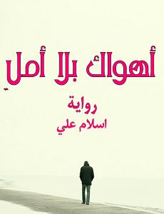 تحميل رواية اهواك بلا امل pdf | اسلام على