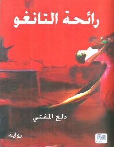 تحميل رواية رائحة التانغو pdf – دلع المفتي