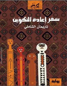 تحميل رواية سفر إعادة التكوين pdf – ناريمان الشاملي