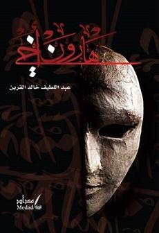 تنزيل كتاب هارون اخى pdf عبد اللطيف خالد القرين