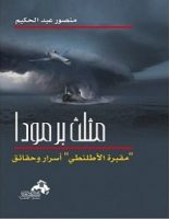 تحميل كتاب مثلت برمودا pdf – منصور عبد الحكيم