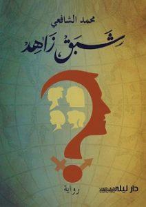 تنزيل رواية شبق زاهد pdf محمد الشافعى