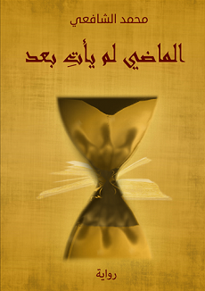 تنزيل رواية الماضى لم يأتى بعد pdf محمد الشافعى