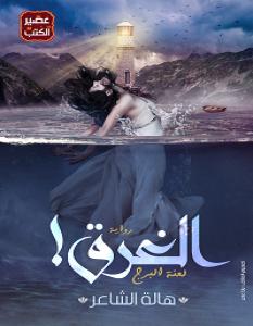 تحميل رواية الغرق pdf – هالة الشاعر
