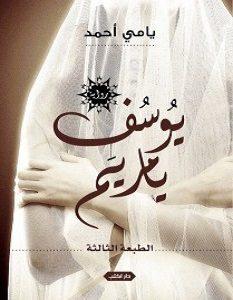 تحميل رواية يوسف يا مريم pdf – يامي أحمد