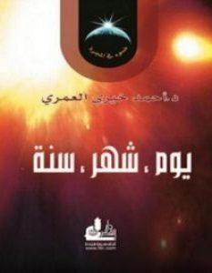 تحميل كتاب يوم شهر سنة pdf – أحمد خيرى العمرى