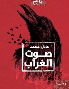 تحميل رواية صوت الغراب pdf – عادل عصمت