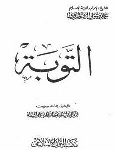 تنزيل كتاب التوبة pdf محمد متولى الشعرواى