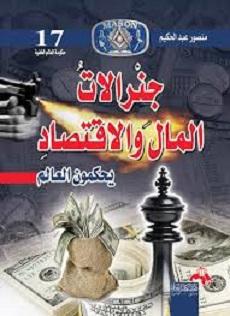 تنزيل كتاب جنرالات المال والاقتصاد pdf منصور عبد الحكيم