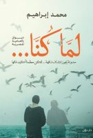 تنزيل ديوان لما كنا pdf محمد إبراهيم