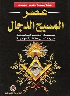 تنزيل كتاب عصر المسيح الدجال pdf هشام كمال عبد الحميد