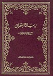 تحميل كتاب رسالة الغفران pdf   أبو العلاء المعرى