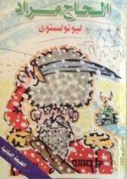 تحميل رواية الحاج مراد pdf | ليو تولستوى