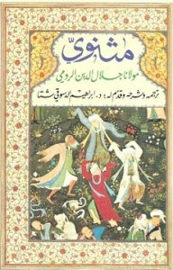كتاب المثنوي جلال الدين الرومي pdf