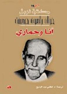 تنزيل رواية انا وحمارى pdf خوان رامون