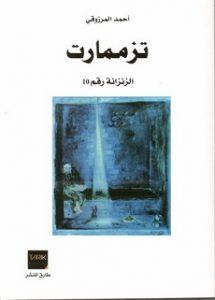 تنزيل رواية تزممارت الزنزانة رقم 10 pdf أحمد المرزوقى