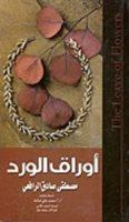 تحميل كتاب اوراق الورد pdf | مصطفى صادق الرفاعى