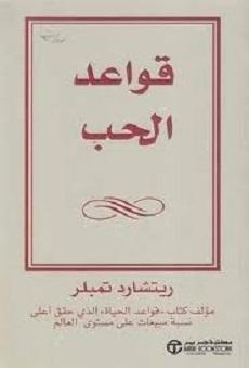 تحميل كتاب قواعد الحب pdf | ريتشارد تمبلر