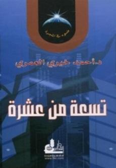 تحميل كتاب تسعة من عشرة pdf | أحمد خيرى العمرى