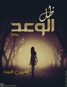تحميل رواية ظل الوعد pdf | صابرين الديب