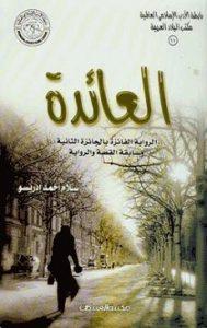 تنزيل رواية العائدة pdf سلام أحمد إدريسو