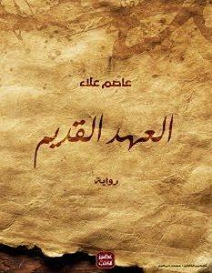 تحميل رواية العهد القديم pdf – عاصم علاء