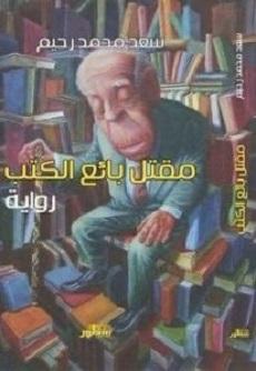 رواية مقتل بائع الكتب pdf - سعد محمد رحيم