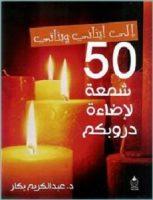 تحميل كتاب 50 شمعة لانارة دربكم pdf   عبد الكريم بكار