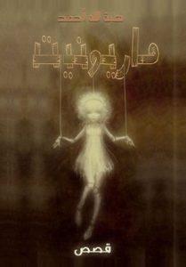 تحميل رواية ماريونيت pdf   هبة الله أحمد