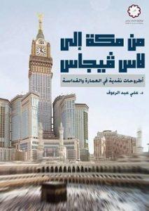 تحميل كتاب من مكه الى لاس فيجاس pdf | على عبد الرءوف