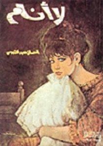 تحميل رواية لا انام pdf | احسان عبد القدوس