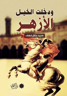 تحميل كتاب ودخلت الخيل الازهر pdf محمد جلال كشك