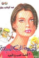 تنزيل رواية اقنعة الحب السبعة pdf عبد الوهاب مطاوع