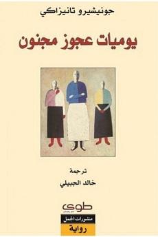 تنزيل رواية ميتتان لرجل واحد pdf جورج أمادو