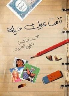 تنزيل كتاب نامت عليك حيطة pdf نهى محمود ومحمد فتحى