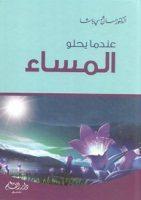 تحميل كتاب عندما يحلو المساء pdf | حسان شمسى باشا