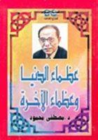 تحميل كتاب عظماء الدنيا وعظماء الاخرة pdf | مصطفى محمود