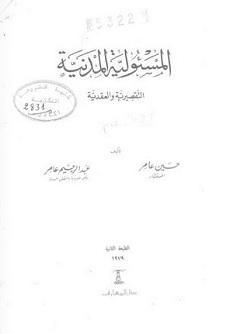 تحميل كتاب المسئولية المدنية pdf | حسين عامر و عبد الرحيم عامر