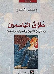 تحميل رواية طوق الياسمين pdf واسينى الأعرج