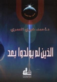 تحميل كتاب الذين لم يولدوا بعد pdf | احمدخيرى العمرى