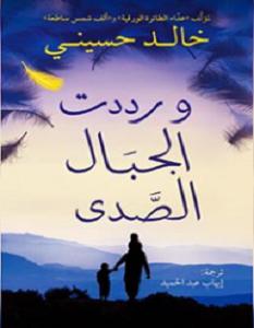 تحميل رواية ورددت الجبال الصدى pdf – خالد الحسينى