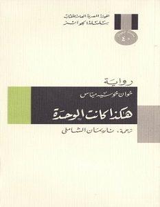 تحميل رواية هكذا كانت الوحدة pdf خوان خوسيه مياس