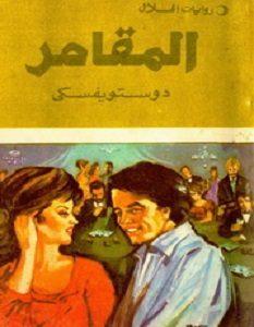 تحميل رواية المقامر pdf – دوستويفسكي