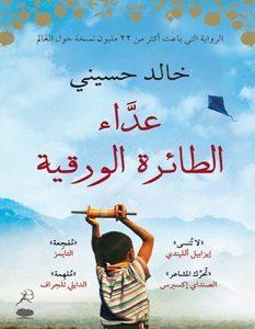 تحميل رواية عداء الطائرة الورقية pdf – خالد الحسينى
