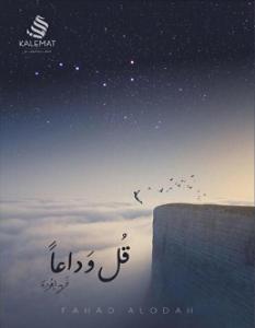 تحميل كتاب قل وداعا pdf – فهد العودة
