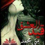 تحميل رواية قيد العشق pdf – منى محمد