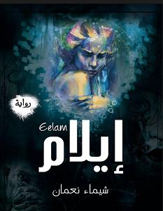 تحميل رواية إيلام pdf – شيماء نعمان